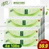 绿茶香纸巾
