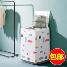 防水洗衣机罩加厚防晒防尘罩家用全自动波轮滚筒式洗衣机套