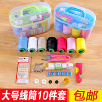 High-grade sewing box set household portable hand sewing clothes small sewing kit line storage storage box large