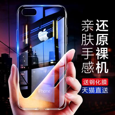 苹果6splus手机壳iphone6透明硅胶6s超薄六p女款男款i6软壳SP全包防摔保护套软ipone6女男潮牌潮男新款puls