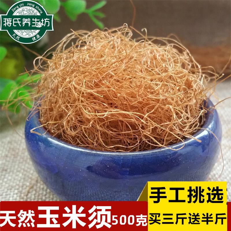 新货中药材玉米须茶 500克g成熟玉米胡须天然无硫包邮