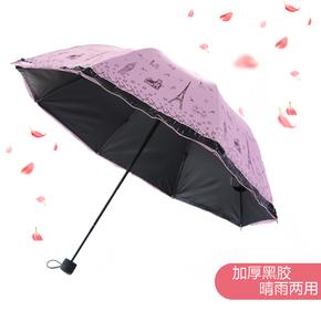 晴雨伞折叠韩国小清新两用黑胶男女遮阳伞超大太阳伞防晒防紫外线