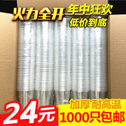Disposable cup plastic cup transparent cup tea cup thickening air cup water cup plastic 1000 only household FCL
