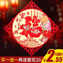 Fu Zi de porte jour porte en trois dimensions créatif autocollant Spring Festival fournitures de décoration fenêtre fleurs nouvel an 2019 un cochon haute qualité grande