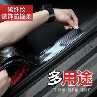 雷克萨斯RX200t GX400汽车后备箱保险杠车身门槛防撞擦保护胶条