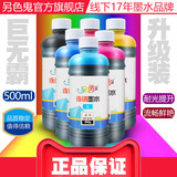 Official flagship store Another color ghost ink R330 ink for Epson universal printer ink six color R230 even for ink Inkjet ink cartridge ink 4 color dye 500ML