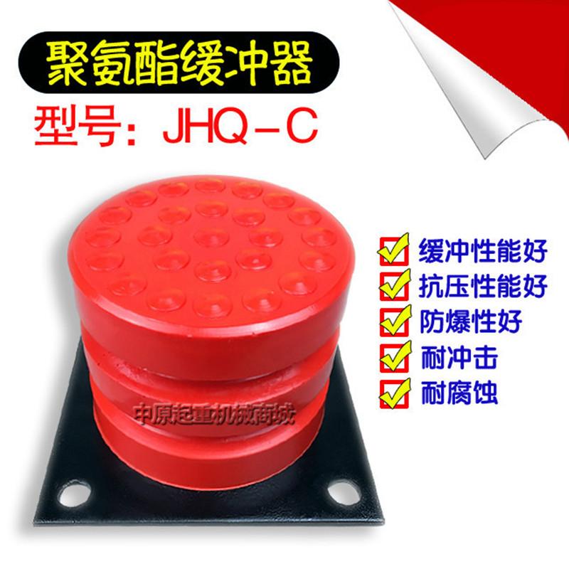 起重机/电梯用聚氨酯缓冲器JHQ-C-12 带铁板行车缓冲器