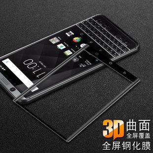 黑莓Key2全屏覆盖钢化贴膜DTEK70玻璃防爆贴膜KEYone保护膜 imak