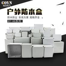 防溅盒 格因AG型防水盒 电源防水盒 ABS密封盒 接线分路开关盒