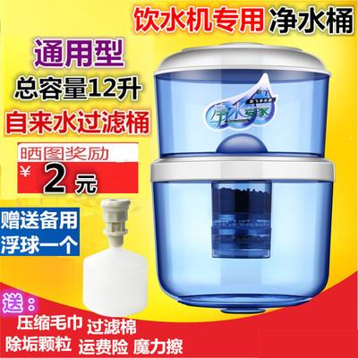 饮水机净水桶过滤桶直饮净水器过滤水桶家用自来水净化饮水桶通用新品特惠