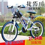 山地單車20寸