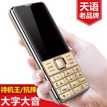 天语T2移动电信直板老年机大字大声功能机大屏老人手机TouchK