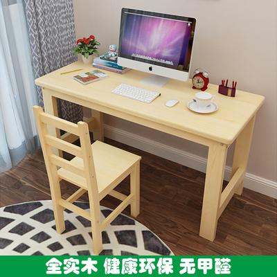 高中生男孩中学生原木单人简单松木实木电脑桌家用儿童书桌女生