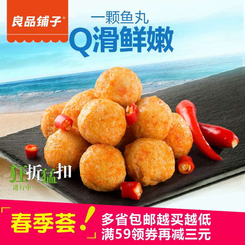 优品巨惠の组合装良品铺子鱼丸每袋100g即食香辣味小吃鱼下饭菜