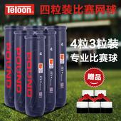 包邮 P4冲击波网球高弹力耐打专业比赛网球正品 Teloon天龙pound