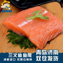 进口丹麦新鲜三文鱼尾段肉冰鲜三文鱼尾巴尾部肉约100克