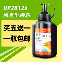 1020plus 3000打印机墨粉 1022 Q2612A lbp2900 1319 3050 唯优适用HP12A碳粉m1005 m1005mfp HP1010 1012
