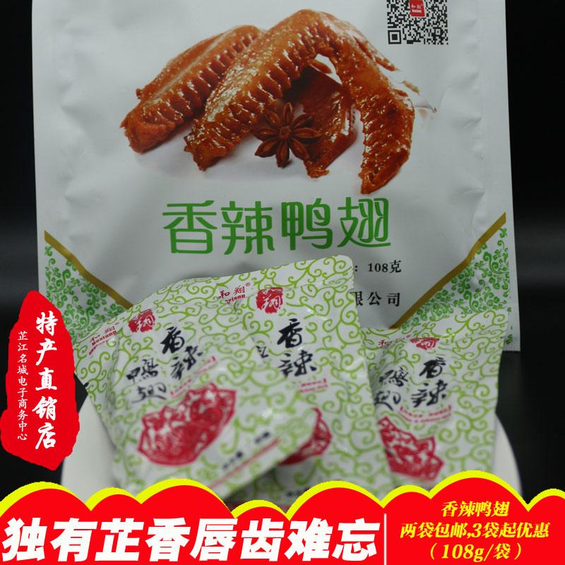 和翔芷江鸭非临武鸭香辣鸭翅散混装休闲小吃零食品湖南怀化特产
