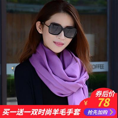 雪米尔优雅紫色羊毛围巾女春秋冬季冬天披肩两用长款韩版纯色百搭