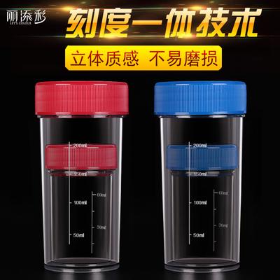 红蓝套杯直销产品示范套杯高透明防漏耐摔带刻度实验杯有盖摇杯子