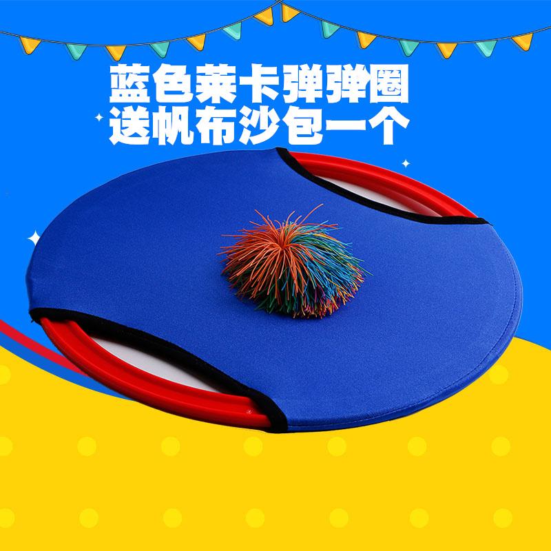 莱卡弹弹圈幼儿园玩具感统户外运动亲子游戏弹力球盘儿童抛接球拍
