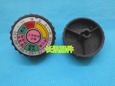 电压力锅配件旋钮