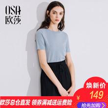 女装 B16008 简约亮丝圆领针织衫 新款 ⑩OSA欧莎2018夏装