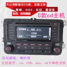 大众CD机拆车蓝牙机车载原车CD机支持面包车货车通用机改家用特价