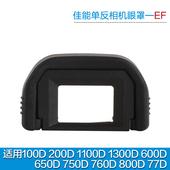 760D 佳能EF眼罩 700D 1300D 800D 600D 750D 1200D 适用于200D 650D Ktele 77D单反相机取景器目镜保护罩