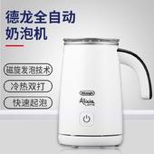 德龙EMF2.W全自动冷热咖啡电动打奶器奶泡机 现货 Delonghi