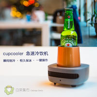 Cupcooler rapid cold drink machine fast cooling cup desktop USB mini fridge beer iced drink artifact