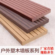 户外塑木墙板防腐墙板装饰板条集成房屋木塑护墙报刊岗亭