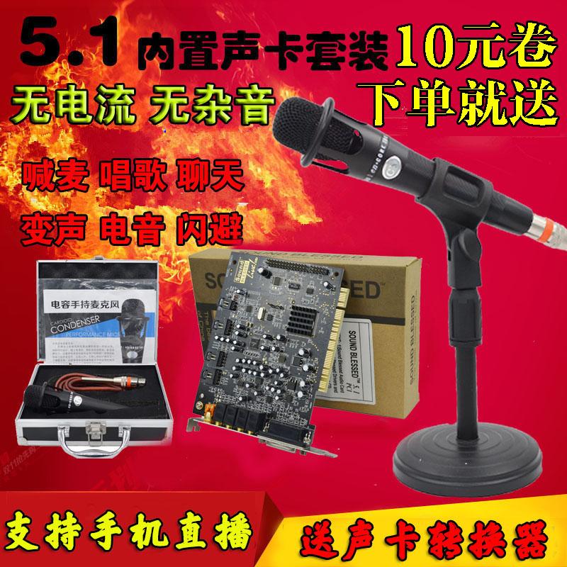 创新技术5.1内置声卡电容麦克风套装台式机电脑K歌MC喊麦手机直播