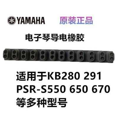 雅马哈电子琴导电橡胶KB280/281/290/291/PSRS550/650/670原装垫