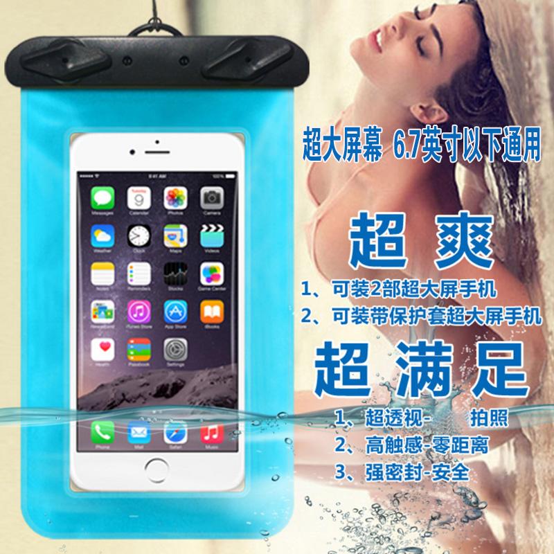 华为mate8/9手机防水袋潜水套触屏小米max6.44寸大屏幕6.5寸通用