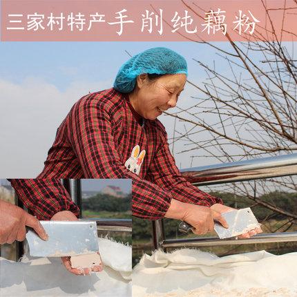 杭州西湖藕粉片状三家村特产农家手削纯藕粉代餐400克包邮无糖