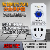 Smart battery car electric car charging protector against overcharge automatic power off protection plug socket timing switch