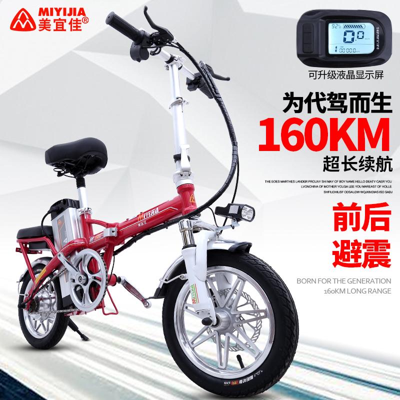 美宜佳12/14寸折叠式小型电动自行车成人锂电池单车代驾司机专用