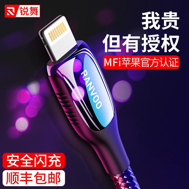 官方芯片iphone7MFI米充电线快充XS