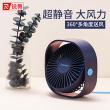 锐舞小风扇USB迷你学生小型桌面宿舍办公室超静音电扇便携式小电床上无声充电usp接口插电随身大台式风力桌上图片
