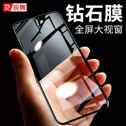 锐舞苹果7Plus钢化膜iPhone8全屏覆盖全包贴膜mo手机八8p水凝7p玻璃磨砂i8防摔前后屏保防窥七全面屏透明黑ip