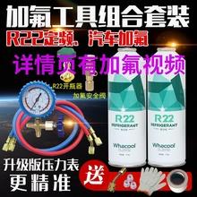 包邮 R22家用空调充氟工具套装 制冷剂R134a汽车加冰雪种冷媒表管图片
