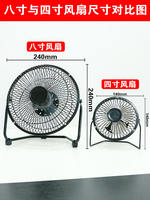 8 inch USB fan mini mute desktop small fan dormitory office large wind bedroom bed portable fan