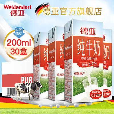 德亚德国原装进口牛奶全脂纯牛奶早餐奶200ml*30盒装整箱