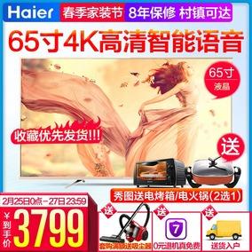 Haier/海尔 LS65A51 65英寸4K高清智能网络LED液晶平板电视机65