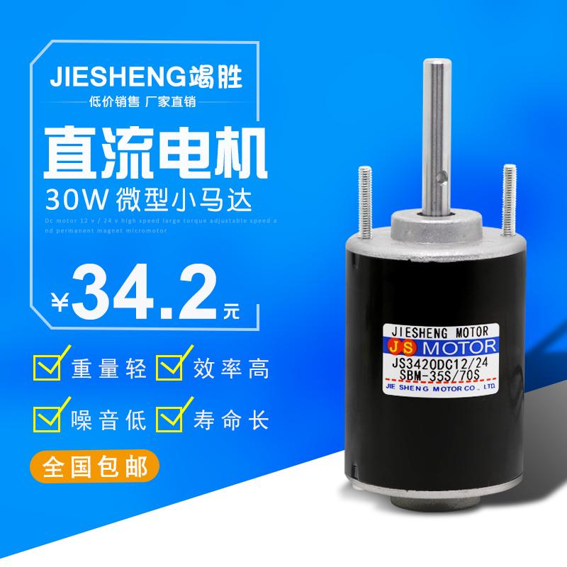 直流12V/24V微型高速电机大扭矩调速马达正反转有刷小型电动机