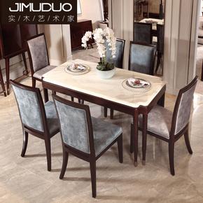 几木朵美式现代轻奢天然大理石全实木餐桌椅酒店会所别墅定制餐台