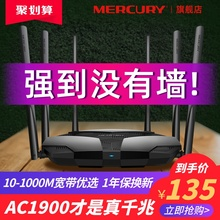 Mercury D196G 1900M Dual Frequency Gigabit Wireless Router Gigabit Port Household Wall-Crossing High Speed Wifi Router Gigabit Port Household Stability 5G Wall-Crossing King Dormitory Student Dormitory