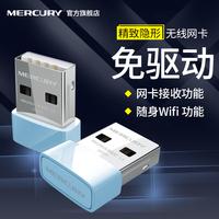 【信号强】水星迷你免驱 USB无线网卡 台式机笔记本电脑主机发射wifi接收器家用无线网络信号发射随身