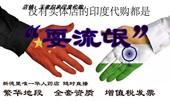 印度代购印度直邮老高在印度代购7年经验实体店带发票